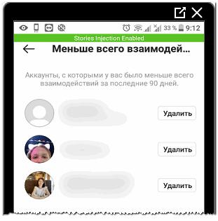Меньше всего взаимодействий с аккаунтами в Инстаграме