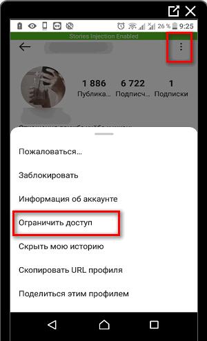 Ограничить доступ в Инстаграме