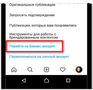 Перейти на бизнес-профиль в Инстаграме