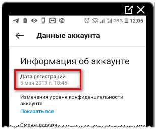 Дата регистрации в Инстаграме