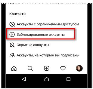 Заблокированные аккаунты в Инстаграме