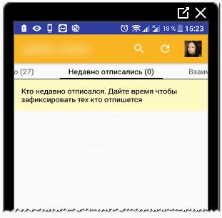 Приложение UnFollower для Инстаграма