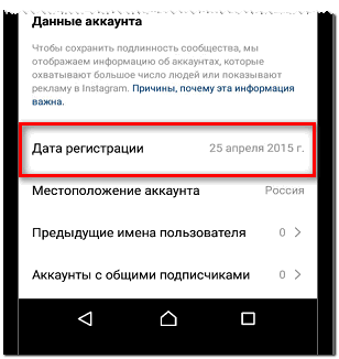 Чужая дата регистрации в Инстаграме
