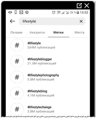 LifeStyle хештег в Инстаграме