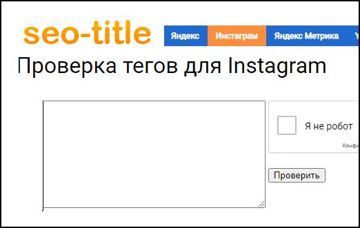 Проверка тегов в Инстаграме
