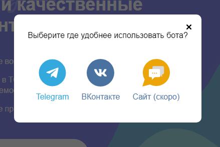 Выбрать социальную сеть