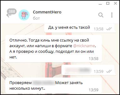 Подключить аккаунт к CommentHero