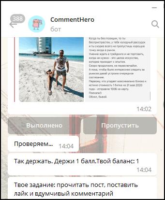 Задания в CommentHero