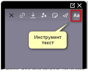 Инструмент текст в Инстаграме