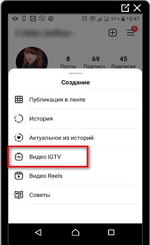 igtv инстаграм