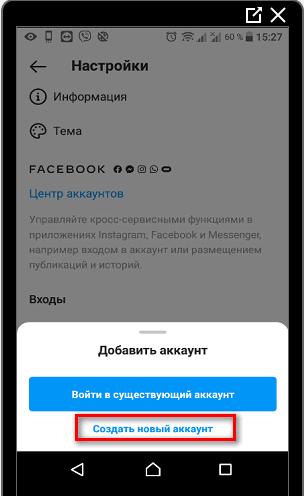 1Создать новый аккаунт в Инстаграме