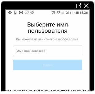 2Указать имя пользователя в Инстаграме