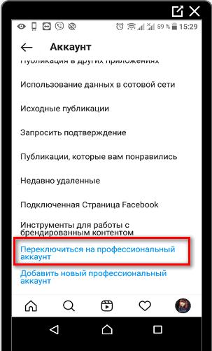 4Профессиональный аккаунт в Инстаграме