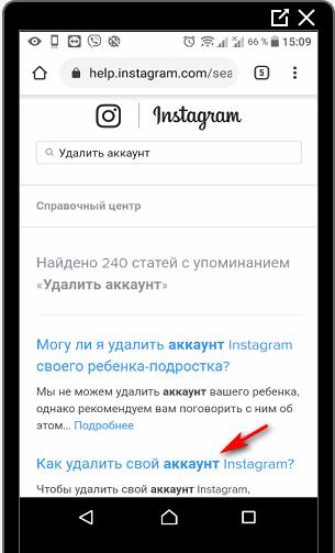 4Удалить свой аккаунт в Инстаграме