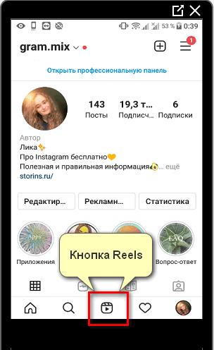 1Кнопка Reels в Инстаграме