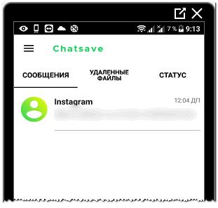 ChatSave для Инстаграма