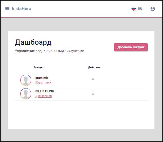 ДашБорд ИнстаХиро добавить аккаунт