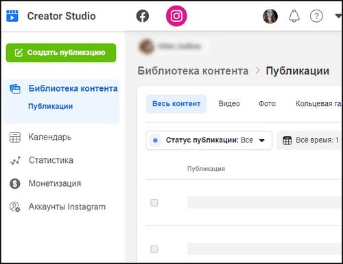 Пример работы Creator Studio