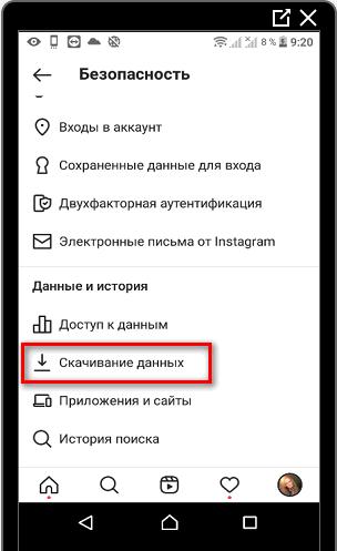 Скачивание данных в Инстаграме
