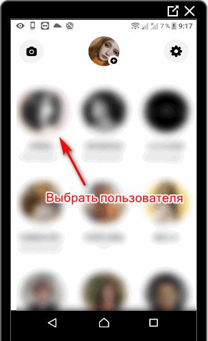 Выбрать пользователя для переписок